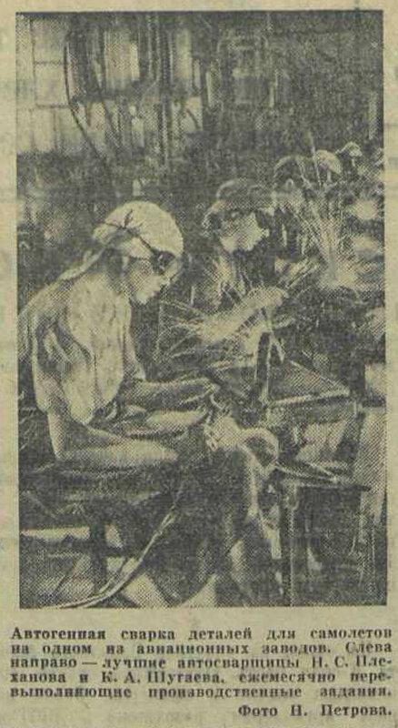 «Известия», 11 сентября 1942 года, советский тыл в ВОВ