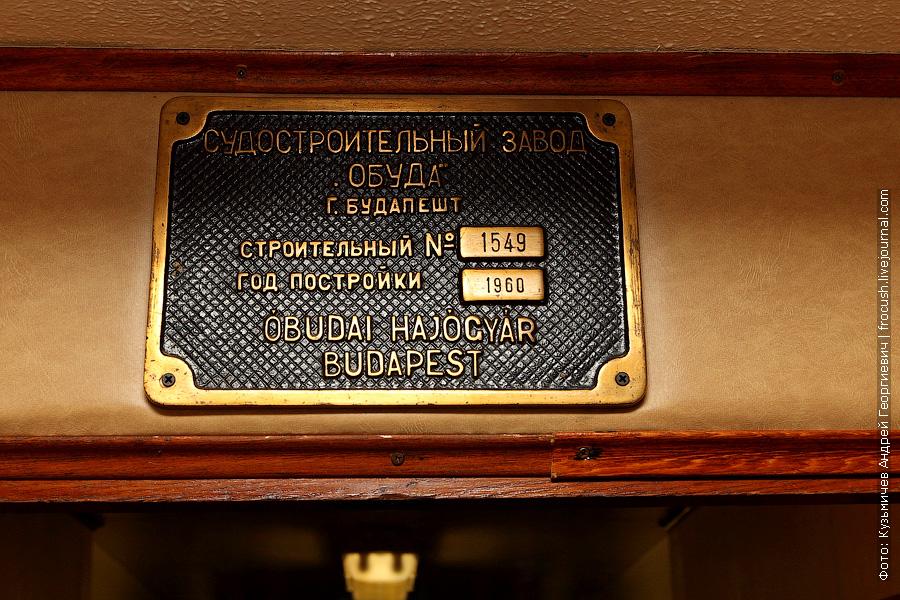 закладная табличка теплоход Бородино