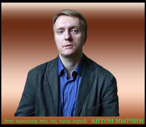Папердемон, Антон Мырзин