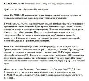 Комментарии с сайта GZT.md