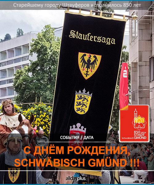 850 лет городу Schwäbisch Gmünd, часть вторая.