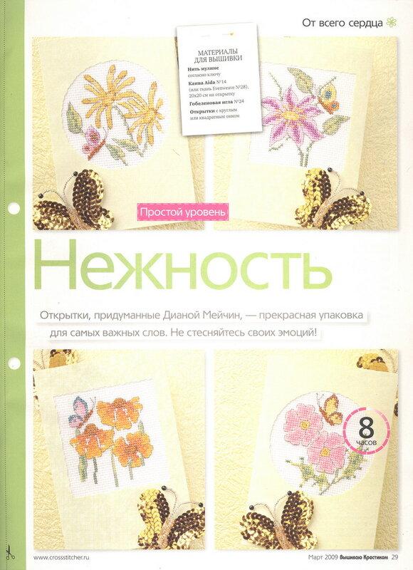 """Вышитые открытки  """"Цветы """" ."""