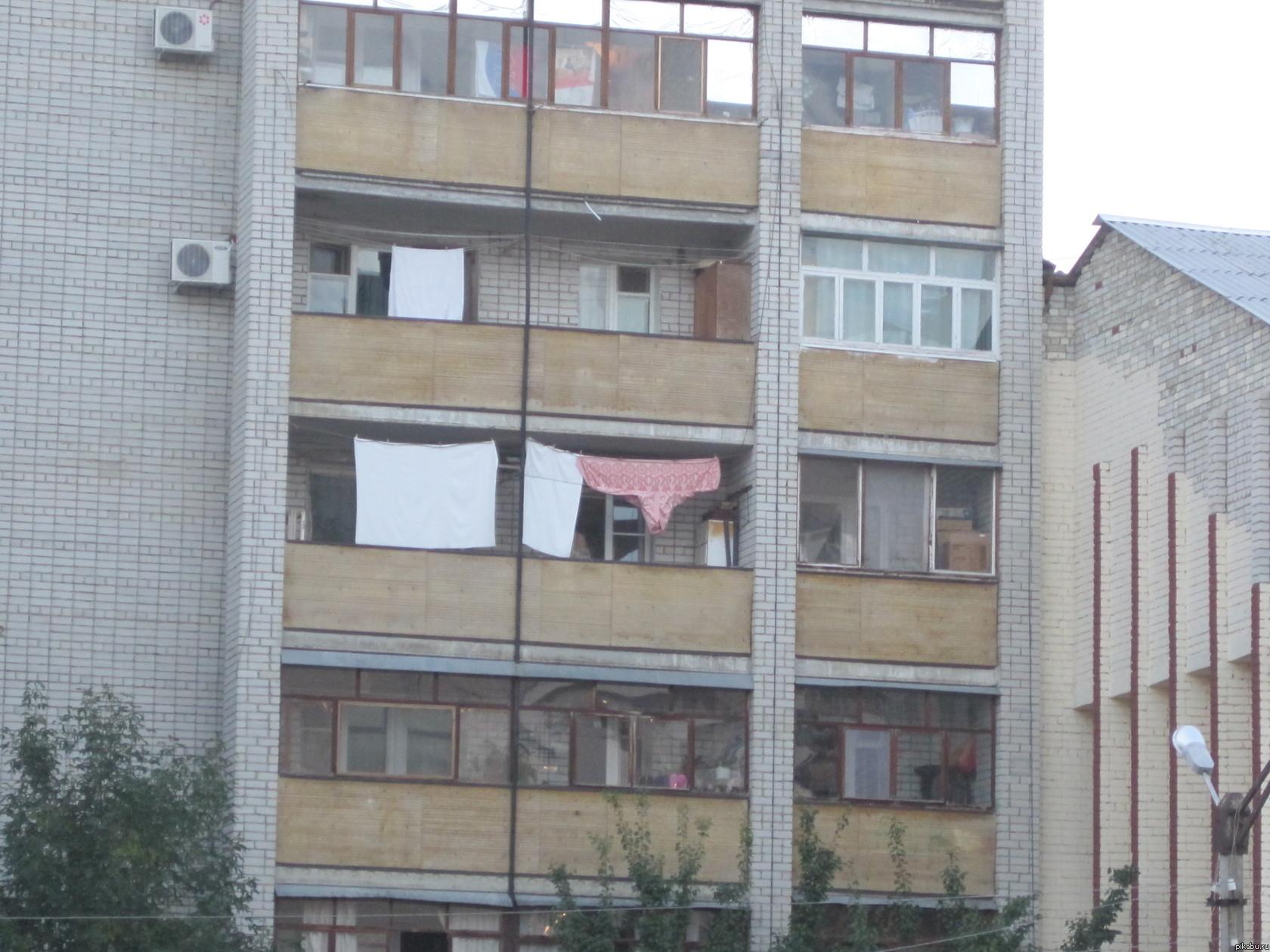 Саратовская девушка вывесила на балконе постиранные трусики.