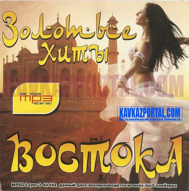Русские Хиты 2015-2015 Года Сборник