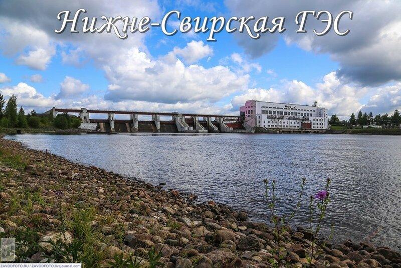 Нижне-Свирская ГЭС.jpg