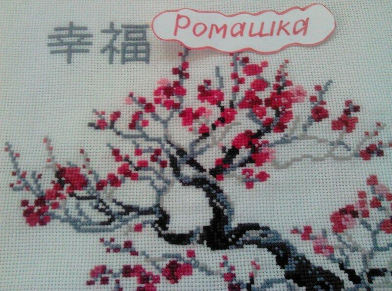 """Схема вышивки подушки  """"Apricot tree """" (DOME).  Схема вышивки крестом  """"Бонсай - Пожелание благополучия """" (Riolis) ."""