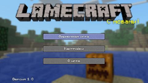 S4inexCraft v1.8 RUS - перевод новой версии игры