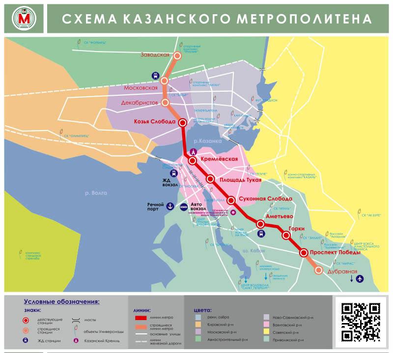 Cхема метро казани.