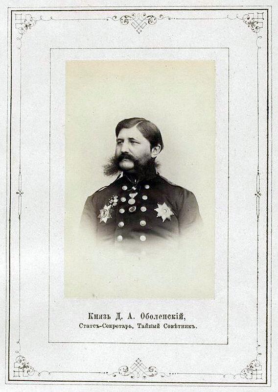 князь Д.А. Оболенский, статс-секретарь