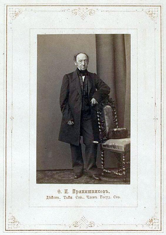 Ф. И Прянишников, член Государственного Совета