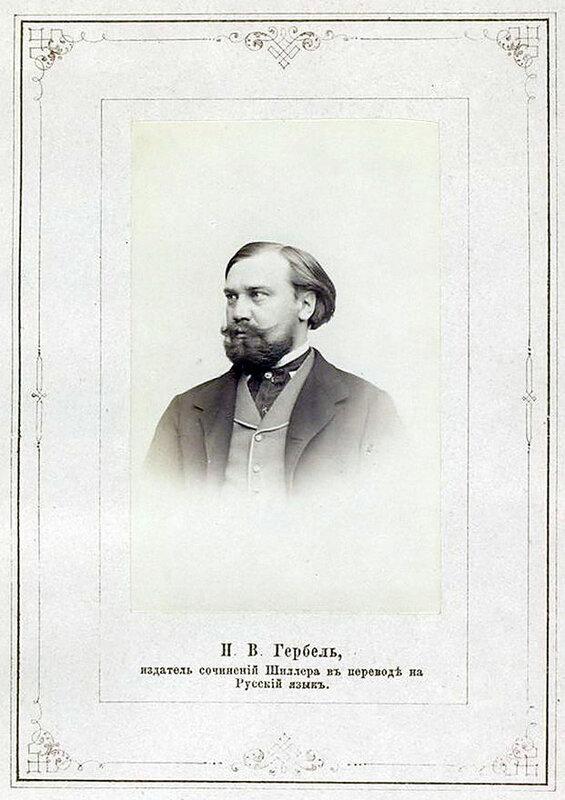 И.В. Гербель, издатель