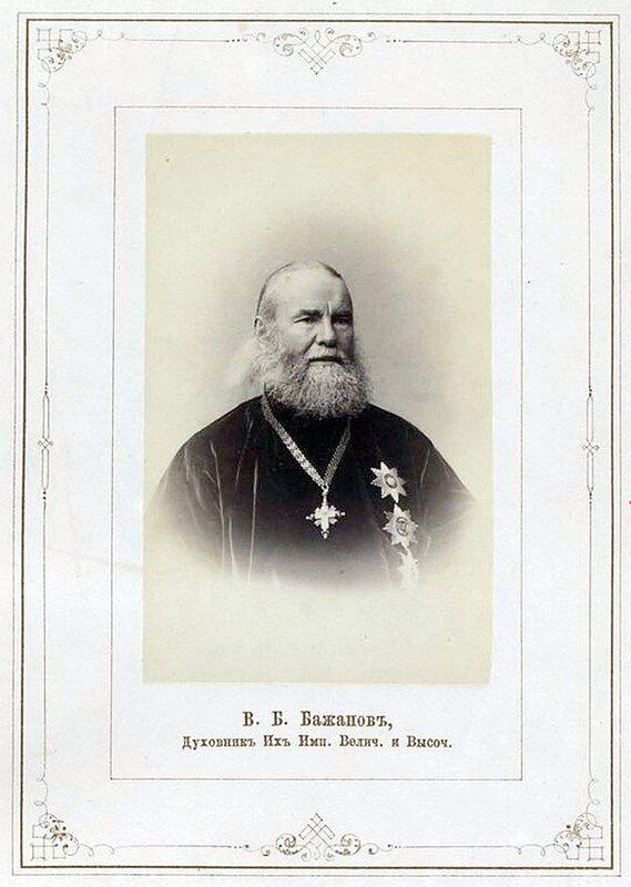 В.Б. Бажанов, Духовник Их Императорских Величеств