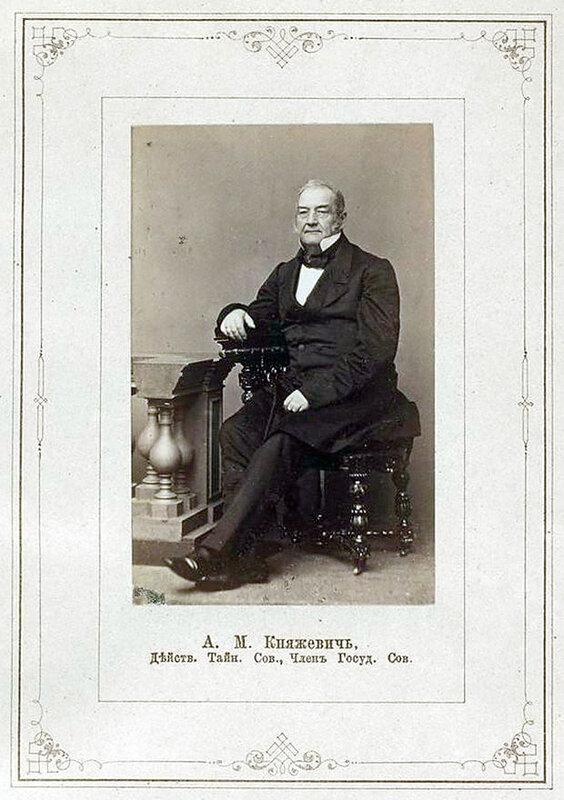 А.М. Княжевич, член Государственного Совета