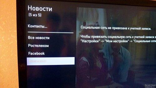 Интерактивное ТВ от Ростелеком10.JPG