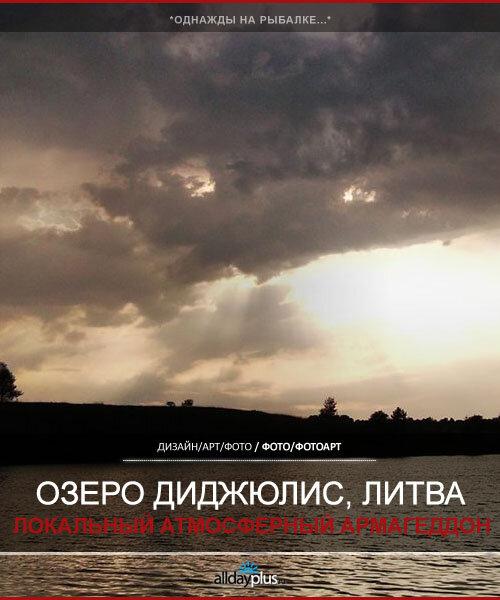 Озеро Диджюлис, Литва. Локальный атмосферный  Армагеддон.
