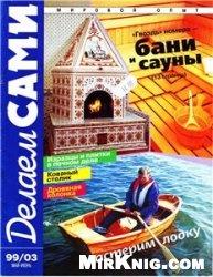 Журнал Делаем сами № 3 1999