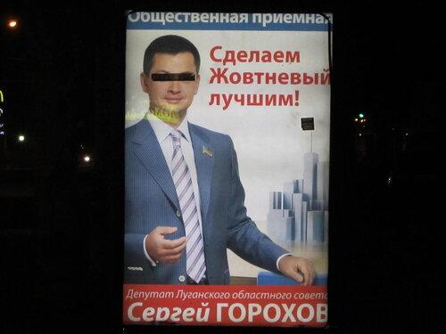 горохов, человек-субботник, идиоты, реклама, ляп