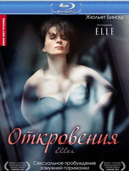 Откровения / Elles (2011/BDRip 720p/DVD5/HDRip)