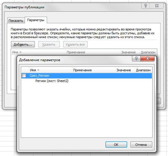 Рис. 8.11. В диалоговом окне Add Parameters выберите именованные параметры, которые будут использоваться в качестве параметров