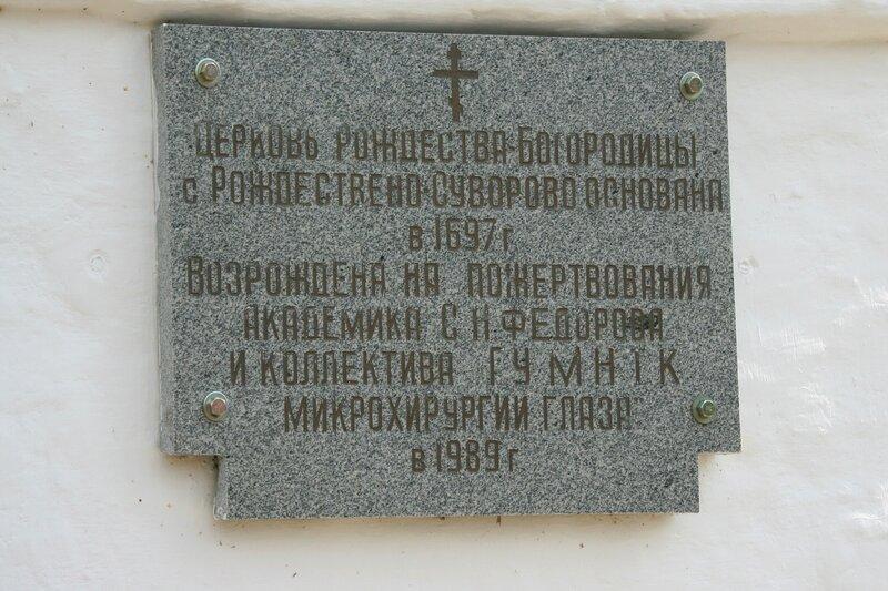Рождественно-Суворово. Табличка на храме