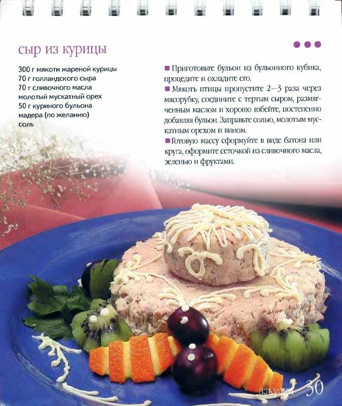 Рецепты ужинов в домашних условиях