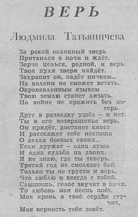 Стих о верности отчизне