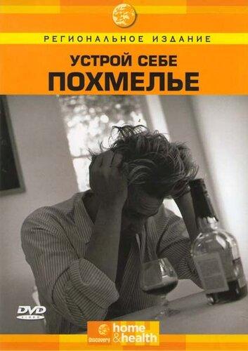 Устрой себе похмелье / Making of a Hangover
