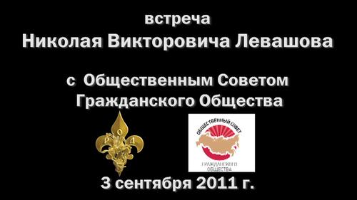 Николай Левашов - встреча с Общественным Советом Гражданского Общества 03.09.2011