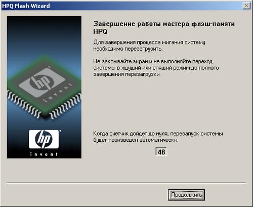Перепрошивка BIOS HP Compaq dc7800 на версию 1.32