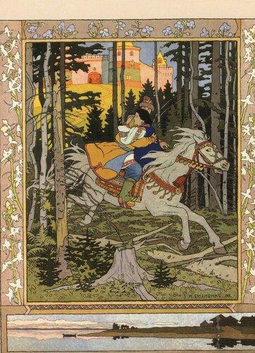Альбома русские народные сказки ивана