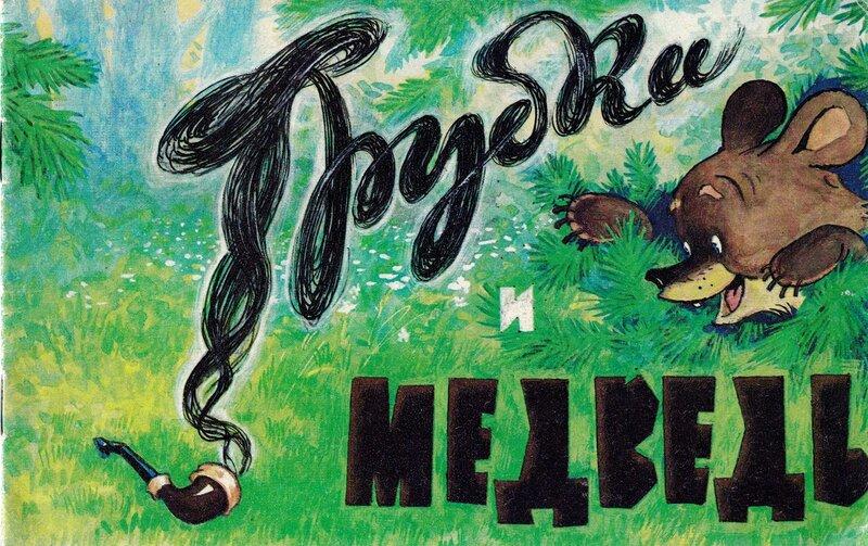 Рисует Мигунов Евгений, Трубка и медведь, автор текста Сергей Михалков