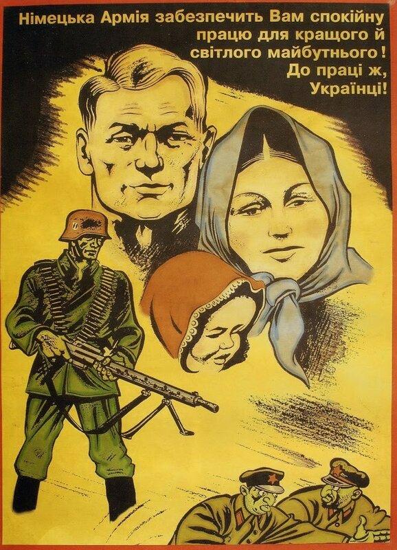 «Красная звезда», 12 декабря 1941 года, руки прочь от Украины, оккупация Украины, Украина в ВОВ