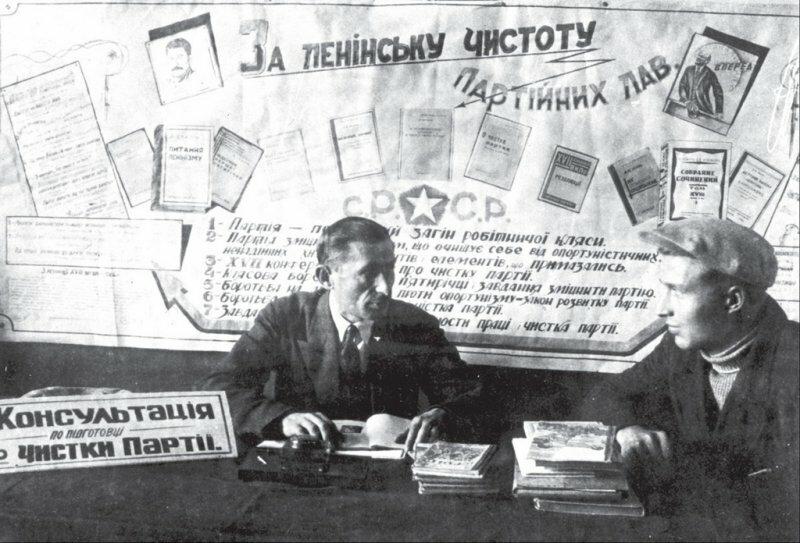 Представитель харьковского райкома компартии дает в клубе железнодорожников консультацию по вопросам подготовки к чистке партии 1933