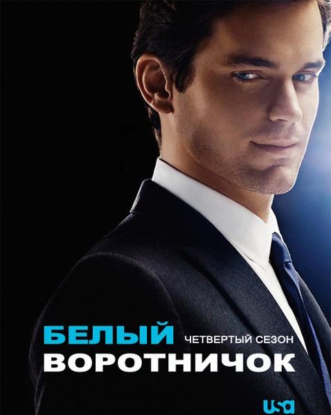 Белый воротничок / White collar (4 сезон/2012/2013/WEBDLRip)
