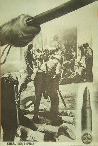 Кровавые дела империализма. Плакат.