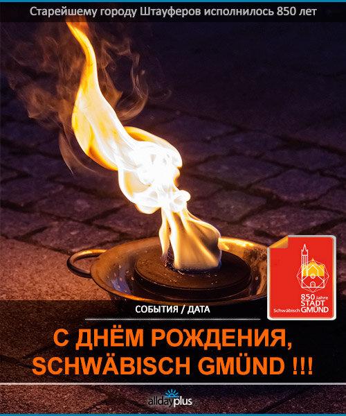 850 лет городу Schwäbisch Gmünd, часть третья, заключительная.