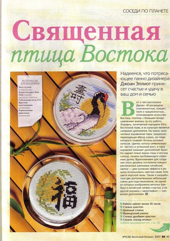 """Журнал  """"Вышиваю крестиком """" 2007 9."""