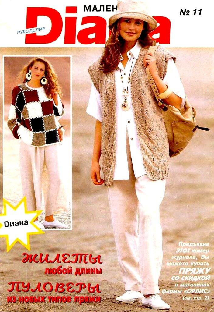 27d8627f9e9e журнал вязание - Самое интересное в блогах