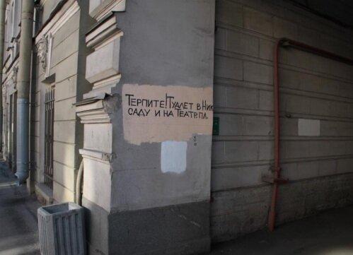 Любимые надписи на заборах