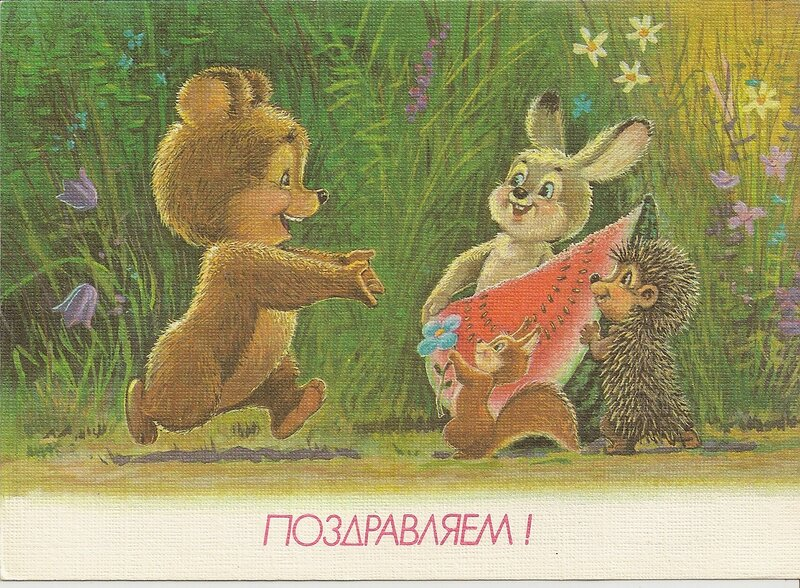 Советские поздравительные открытки - Поздравительные - Открытки, анимация, картинки.