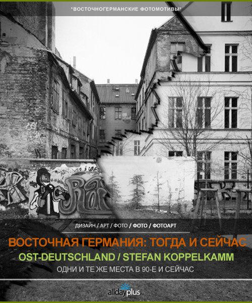 Восточная Германия Стефана Коппелкама / Stefan Koppelkamm Ost-Deutschland Foto. Тогда и сейчас.