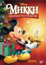Микки: Однажды под Рождество / Mickey's Once Upon a Christmas (1999/WEB-DL/WEB-DLRip)