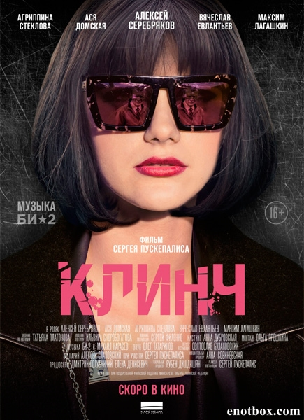 Клинч (2015/WEB-DL/WEB-DLRip)