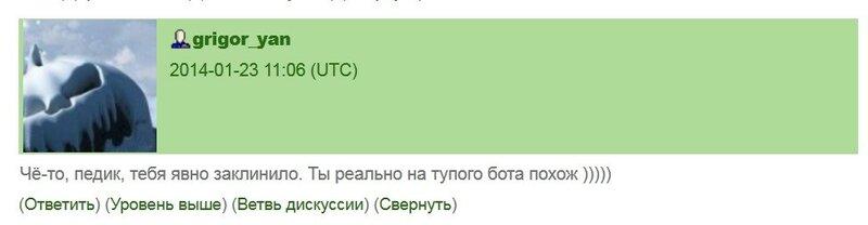Григорян4.jpg