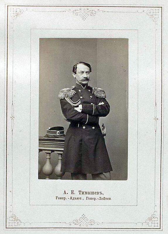 А.Е. Тимашев, генерал