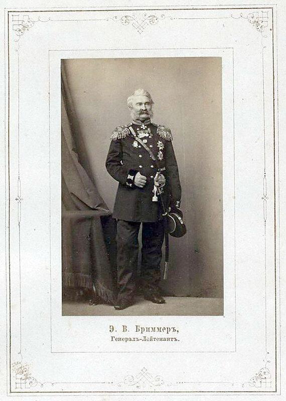 Э.В. Бриммер, генерал