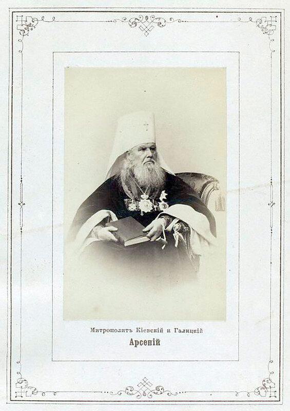 Митрополит Киевский и Галицкий Арсений