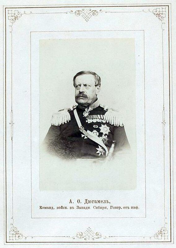 А.Ф. Дюгамель, командующий войск в Западной Сибири, генерал