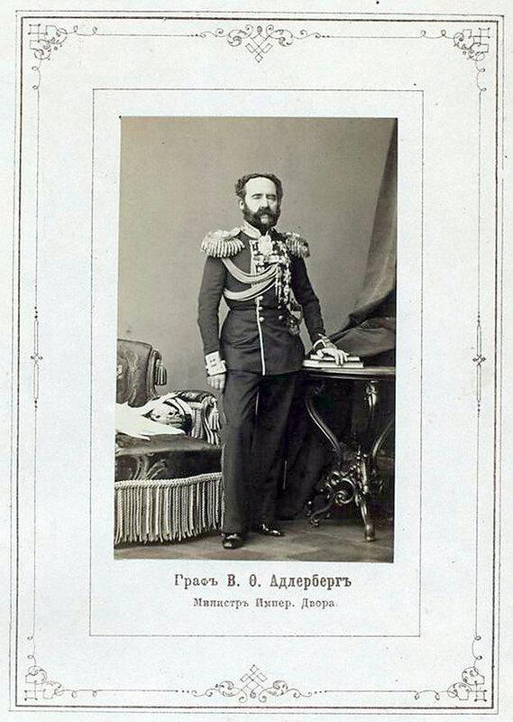 граф В.Ф. Адлерберг, министр императорского Двора