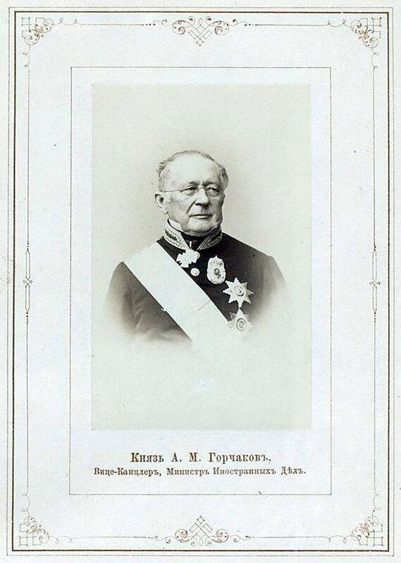 князь А.М. Горчаков, вице-канцлер, министр иностранных дел